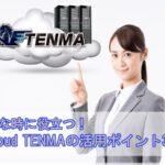"<span class=""title"">こんな時に役立つ!Cloud TENMAの活用ポイント3選!</span>"