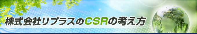 CSR・情報セキュリティ活動について