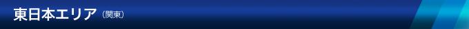 ウィンゲットクラウドTENMA 東日本取引実績