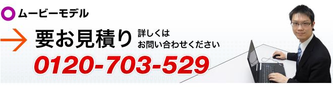 ムービーモデル200GB月額33,600円