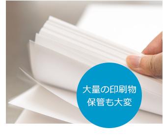 ペーパーレス 大量の印刷物の保管