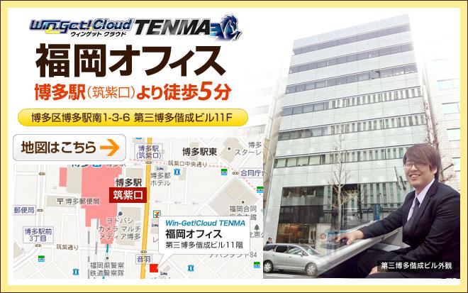 ウィンゲットクラウドTENMA福岡オフィス