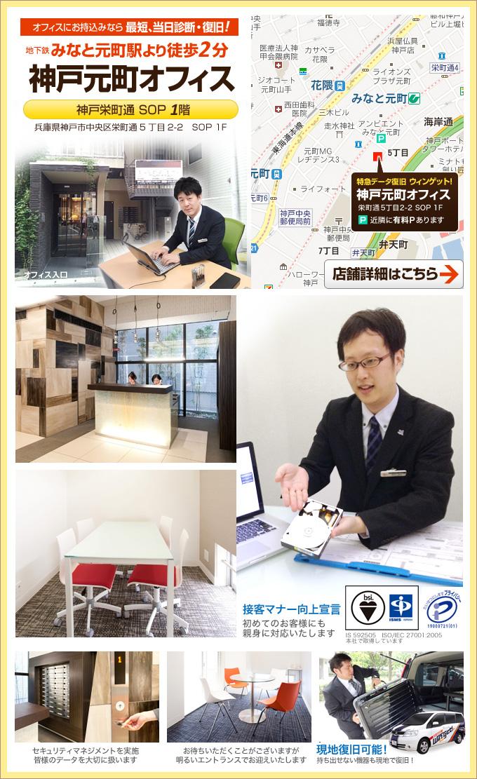 ウィンゲットクラウドTENMA神戸オフィス