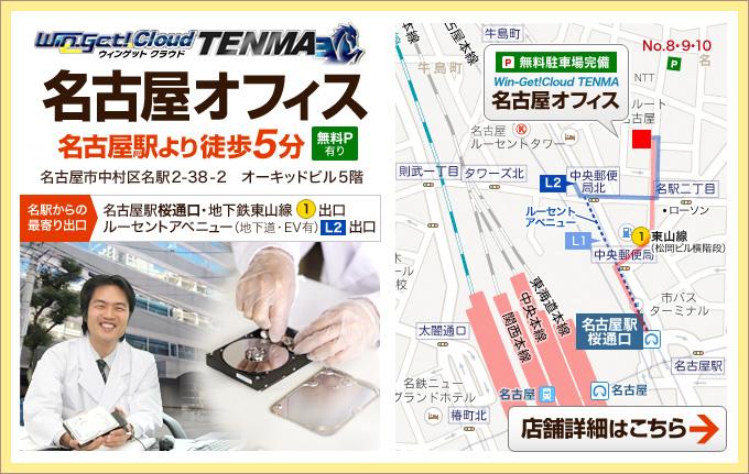 ウィンゲットクラウドTENMA名古屋オフィス