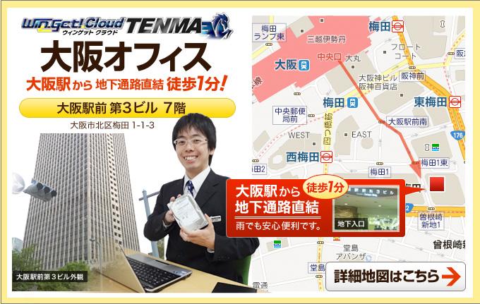 ウィンゲットクラウドTENMA大阪駅前オフィス