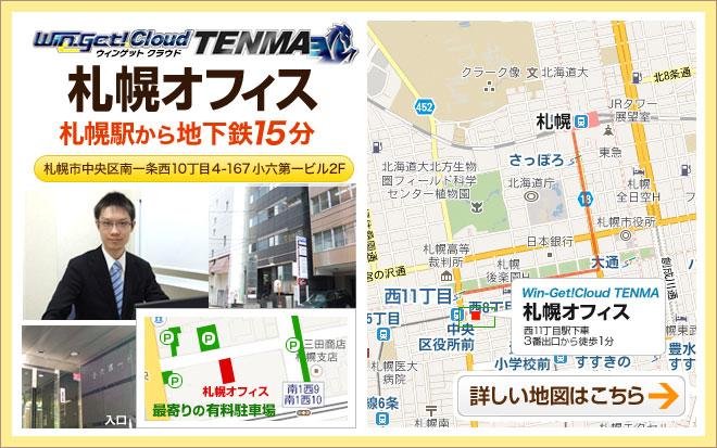 ウィンゲットクラウドTENMA札幌オフィス