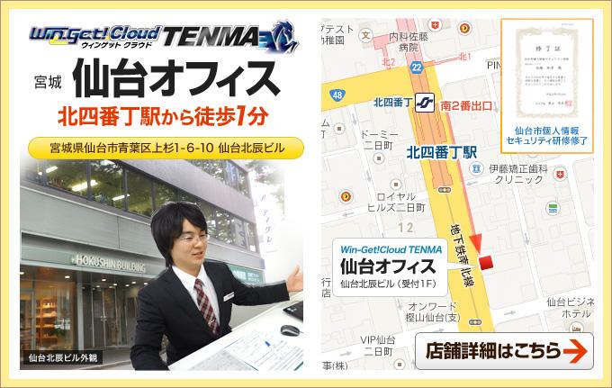 ウィンゲットクラウドTENMA仙台オフィス