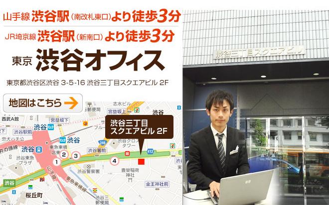 ウィンゲットクラウドTENMA渋谷オフィス