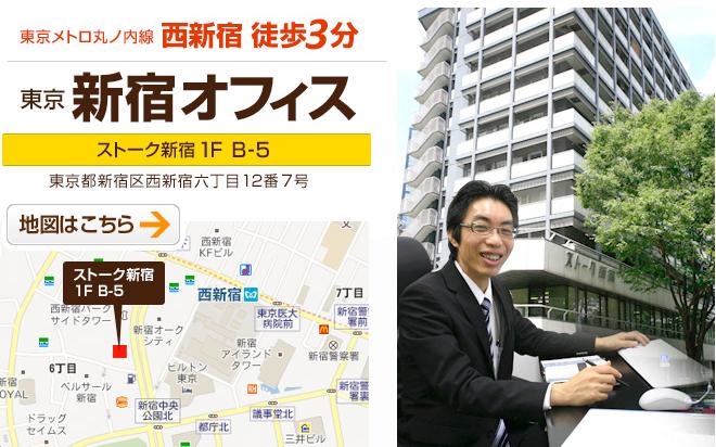 ウィンゲットクラウドTENMA新宿オフィス