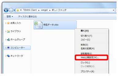 ファイル転送したいファイルを選択し、右クリックで「Web公開設定」をクリック