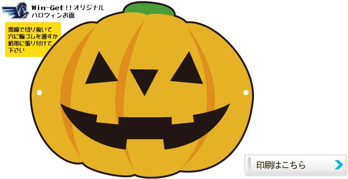 ウィンゲットクラウドタイムス-かぼちゃのお面