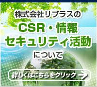 CSR情報セキュリティ活動